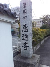 Etokuji