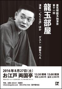 11th_ryugyokuroom